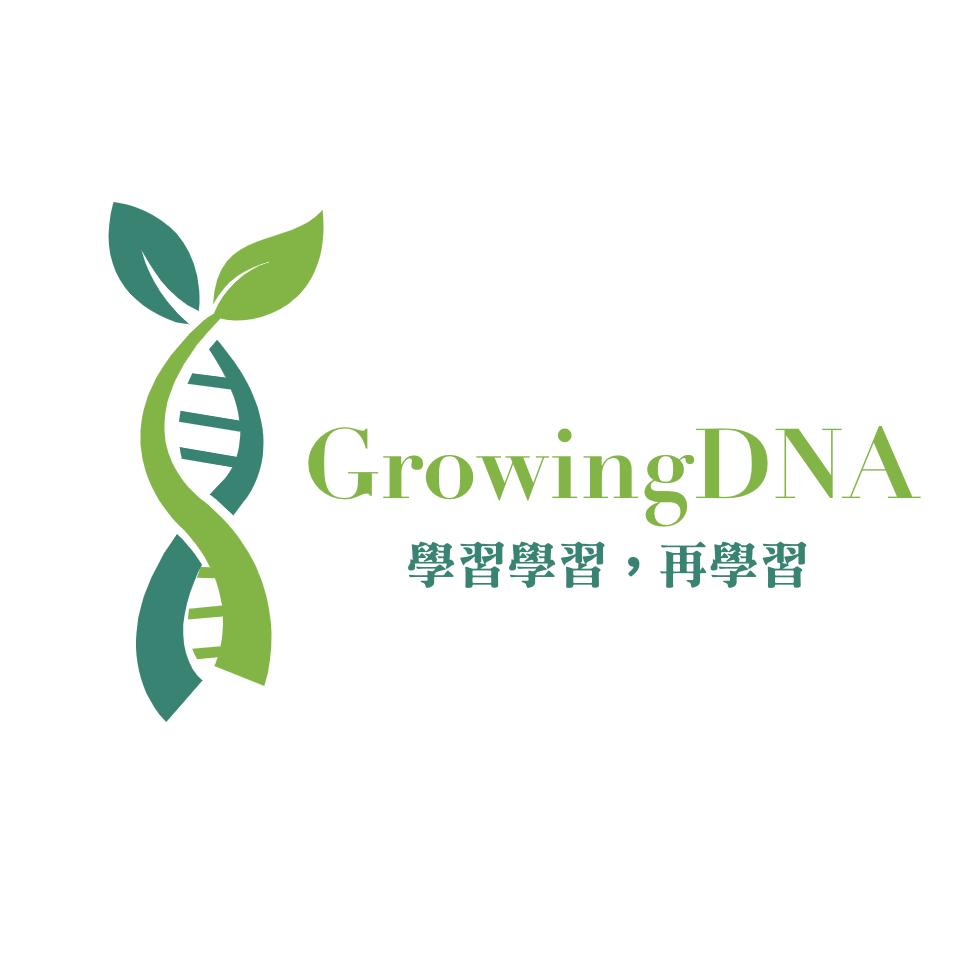 GrowingDNA 成長基因